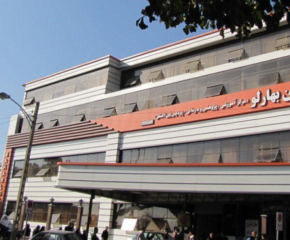 بیمارستان بهارلو